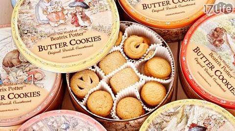 平均每入最低只要459元起(含運)即可購得【荷蘭屋】比得兔丹麥奶油酥餅禮盒(大)1盒/2盒/4盒(908g/盒),六款圖案隨機出貨。