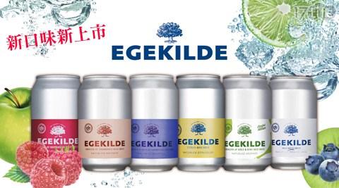 Egekilde-香氛氣泡礦泉水系列