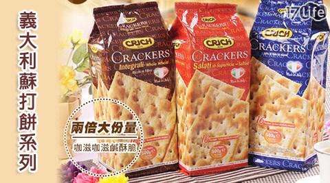 CRICH克里奇/義大利/蘇打餅/鹽味蘇打餅/原味蘇打餅