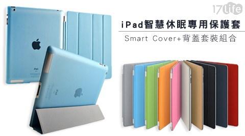 iPad智慧休眠專用保護套Smart Cover+背蓋套裝組合