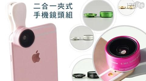 Funipica二合一夾式手機鏡頭17life 折價組(0.36X超大廣角+15倍微距)