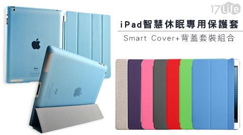 iPad/智慧休眠專用保護套/Smart Cover/背蓋套裝組合