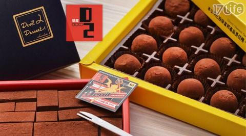 D2惡魔可可概念店/生巧克力/濃情馬卡龍/堅果塔/手工餅乾