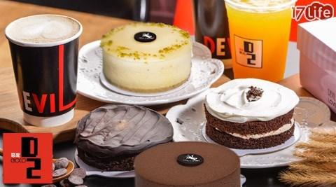 D2/蛋糕/D2惡魔可可法式烘焙/惡魔/巧克力/馬卡龍/香蕉/草莓