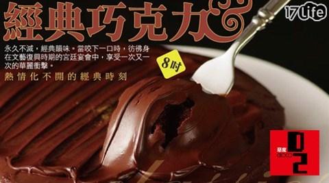 惡魔蛋糕/香蕉巧克力/美味搜查線