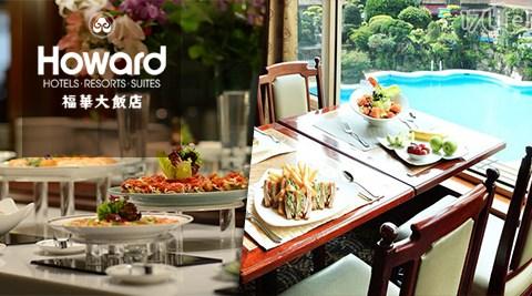 台北福華露天 溫泉 推薦大飯店-兩~三客下午茶餐吃到飽專案