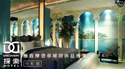 鎮寶大飯店-往你心裡的樞紐專案