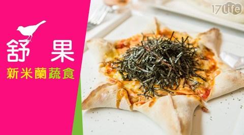 王品集團餐廳-舒果餐券