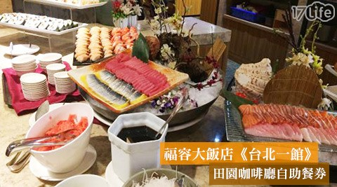 福容大飯店 台北一館/福容/阿基師/台北/五星級/海鮮/直播/聚餐