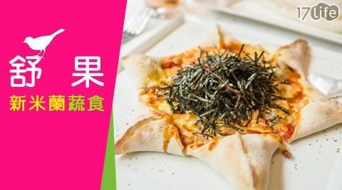 舒果/蔬菜/王品