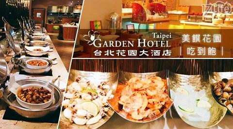 台北花園大酒店/花園/吃到飽/下午茶/酒店/六國/生魚片