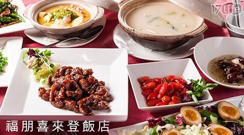 台北中和-台南 市 小 蒙牛福朋喜來登飯店-不分平假日!三種套餐任選專案