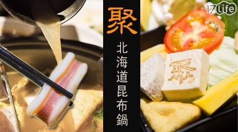 王品集團餐廳-聚 北海道昆布鍋餐券