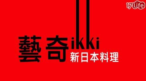王品集團餐廳-藝奇新日本料理全省通用餐券10張