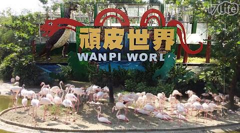 頑皮世界野生動物園-可愛頑皮世界專案