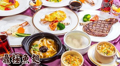 鼎極魚翅/鼎極/魚翅/法式/明蝦/套餐/單人/雙人