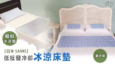日本SANKI/日本/SANKI/低反發/冷卻/冰涼床墊/床墊/枕墊/坐墊/涼感/薰衣草/驅蚊/冰涼墊