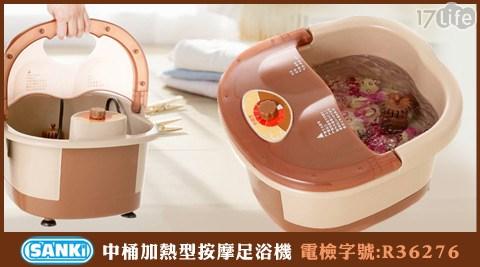 中桶/加熱/足浴機