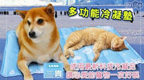 平均每入最低只要270元起(含運)即可購得【日本三貴SANKi】多功能冷凝墊1入/2入/3入/4入,顏色:銀河藍。