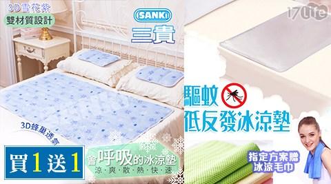 只要398元起(含運)即可享有【日本SANKI】原價最高11,920元3D網冰涼床墊組/驅蚊冰涼墊只要398元起(含運)即可享有【日本SANKI】原價最高11,920元3D網冰涼床墊組/驅蚊冰涼墊:(A)3D網冰涼枕墊組×2/(B)冰涼床墊-1床/枕墊組-1床2枕/2床4枕,均加贈冰涼毛巾,花色:綠水滴/雪花紫/(C)驅蚊冰涼墊1入/2入/4入,加贈薰衣草風冰涼枕座墊。