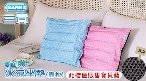 平均最低只要325元起(含運)即可享有【日本SANKi】兩用冰涼坐墊(靠枕)-寶貝藍平均最低只要325元起(含運)即可享有【日本SANKi】兩用冰涼坐墊(靠枕)-寶貝藍:1入/2入/4入。