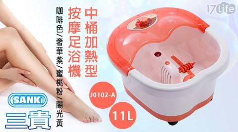 平均每入最低只要779元起(含運)即可享有【SANKI 三貴】中桶加熱型按摩足浴機(J0102-A)1入/2入,多色任選,購買享1年保固!