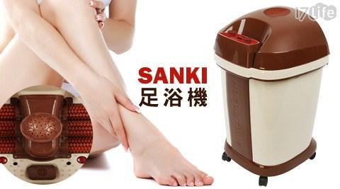 只要3680元(含運)即可購得【SANKI三貴】原價6980元好福氣高桶足浴機 1台,享一年保固。