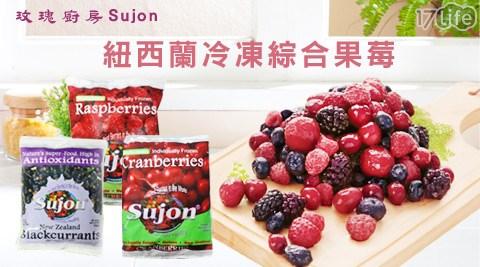 玫瑰廚房Sujon-紐西蘭冷凍綜合果莓