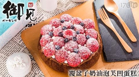 平均每入最低只要469元起(含運)即可享有【御見輕烘焙】覆盆子奶油泡芙凹蛋糕(750g)1入/2入/4入。
