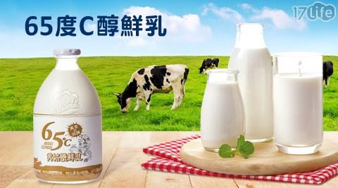 平均每瓶最低只要185元起(含運)即可享有【吉蒸牧場】65度C醇鮮乳(930ml)2瓶/4瓶/6瓶/10瓶。