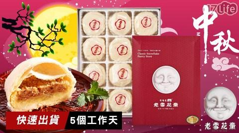 平均每盒最低只要350元起(含運)即可購得【老雪花齋】百年名店雪花餅1盒/2盒/5盒/8盒(6入/盒)。