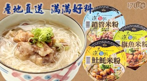 旗魚米粉/漁品軒/調理食品/旗魚米粉/鎖管米粉/土魠米粉