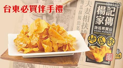 台東楊記-地瓜酥