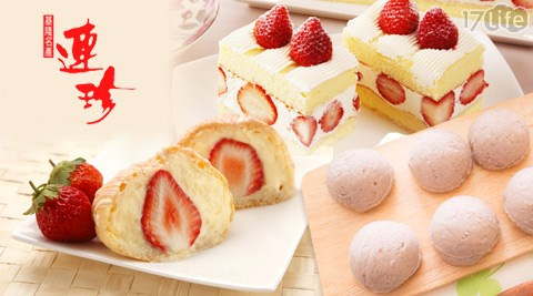 基隆連珍-芋泥球/巧莓孃/草莓蛋糕系列