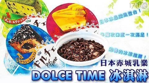 日本赤城乳業-DOLCE TIME冰淇淋組