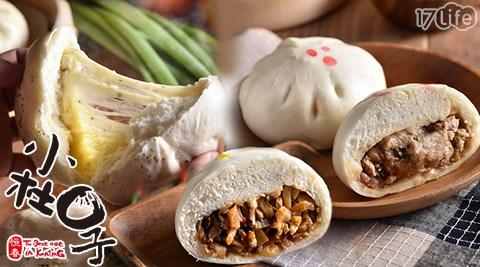 小杜包子/招牌/肉包/起士/包子/肉麻/竹筍/鮮奶