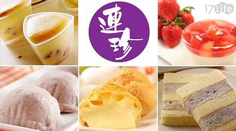 基隆/百年老店/連珍/芋泥/蛋糕/雪酪/草莓/雪杯/大泡芙/芋泥雙層蛋糕