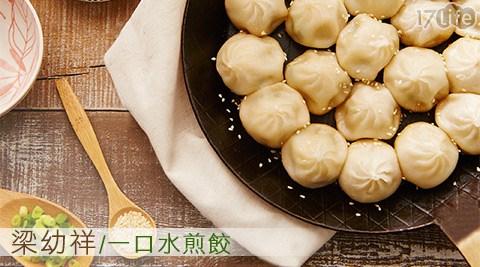 梁幼祥-一口水煎餃2盒(40粒/盒)+贈黑糖包x1+芋頭包x1+蔥肉包x1