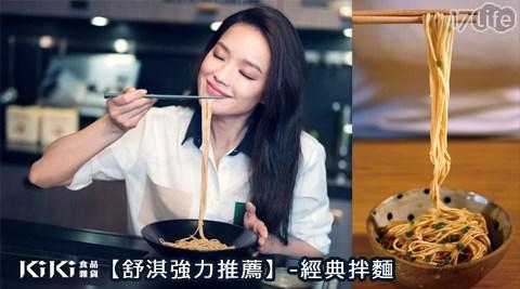 藝人/舒淇/強力/推薦/KiKi/食品/拌麵/香蔥/椒麻/即食