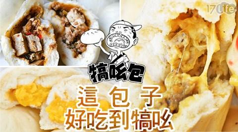 犒吆包/包子/豬肉起士/筍香包/鮮肉包/培根起士/麻婆豆腐/蛋黃鮮肉包/竹炭香菇雞/地瓜包