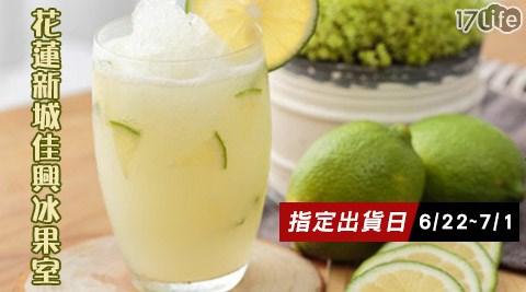 花蓮新城佳興冰果室-可直接飲用的檸檬汁(預購-6/22~7/1)