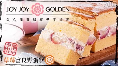 平均最低只要300元起(含運)即可享有【久久津 乳酪菓子手造所】季節限定-草莓富良野蛋糕:1條/2條。