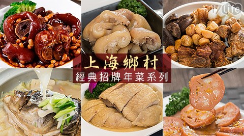 上海鄉村-經典招牌年菜/湯品系列
