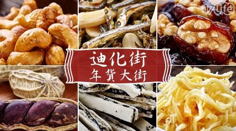 2017/年菜/迪化街/年貨/大街/必買/零食/黑貓/雞年