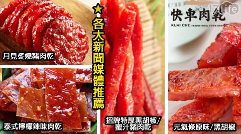 快車/肉乾/南門市場/人氣/杏仁/脆紙