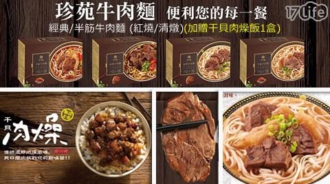 黑貓週/珍苑/經典/半筋/牛肉麵/紅燒/清燉/干貝/肉燥飯