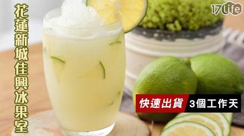花蓮新城佳興冰果室-可直接飲用的檸檬汁6瓶(依訂單3日出貨)