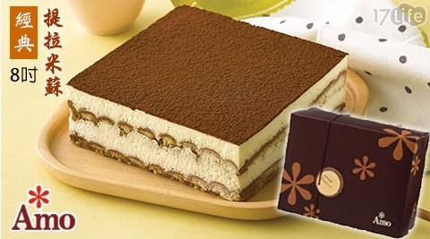 只要558元(含運)即可享有【Amo阿默典藏蛋糕】原價580元經典提拉米蘇(方型8吋)(附提袋)只要558元(含運)即可享有【Amo阿默典藏蛋糕】原價580元經典提拉米蘇(方型8吋)(附提袋)1入。