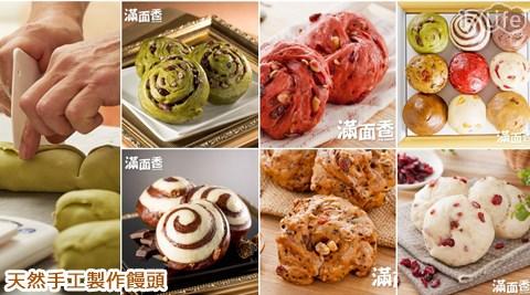 滿面香-天然手工製作饅頭