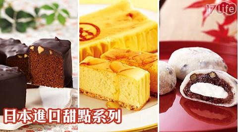 只要299元起(含運)即可享有原價最高1,200元日本進口甜點只要299元起(含運)即可享有原價最高1,200元日本進口甜點:(A)【天と塩】東京奶油鹽大福1盒/3盒/(B)【TOPS】トップス主廚監製生巧克力年輪蛋糕1盒/(C)【TAIMEIKEN】東京監製蜂蜜起司蛋糕1盒。